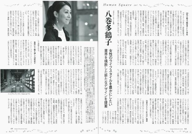 「産業新潮」2月号_a0138976_17534447.jpg