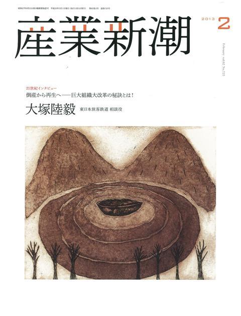 「産業新潮」2月号_a0138976_1754032.jpg