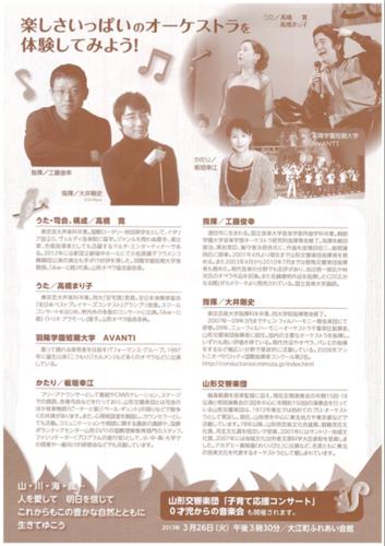 山形交響楽団による音楽絵本朗読のお知らせ_a0116106_23294853.png