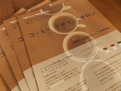 コーヒー と デザイン の サロン_f0122107_10273344.jpg