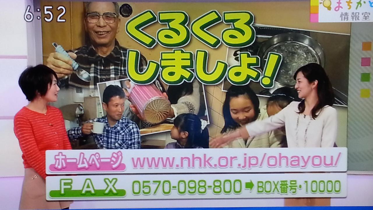 新手の漫才? NHKおはよう日本 まちかど情報室_b0042308_0491766.jpg