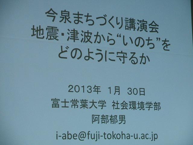 「地震・津波から生き延びるために」 それと「地震保険」_f0141310_8114326.jpg