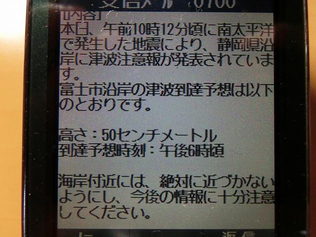 「地震・津波から生き延びるために」 それと「地震保険」_f0141310_81144.jpg