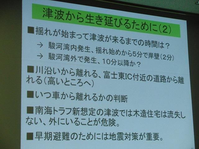 「地震・津波から生き延びるために」 それと「地震保険」_f0141310_8155722.jpg