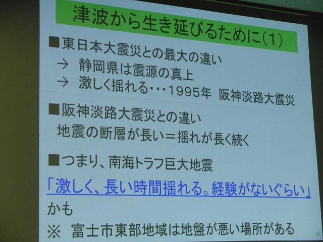 「地震・津波から生き延びるために」 それと「地震保険」_f0141310_815922.jpg