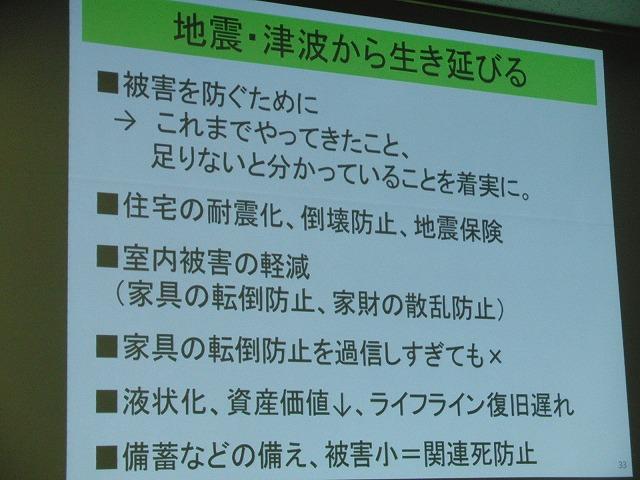 「地震・津波から生き延びるために」 それと「地震保険」_f0141310_816133.jpg
