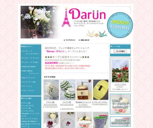フレンチ雑貨ショップ「Darun(ダルン)」オープンしました!_b0270459_327039.jpg