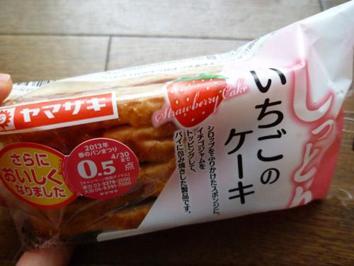 【菓子パン】しっとり いちごのケーキ@ヤマザキ_c0152767_22143164.jpg