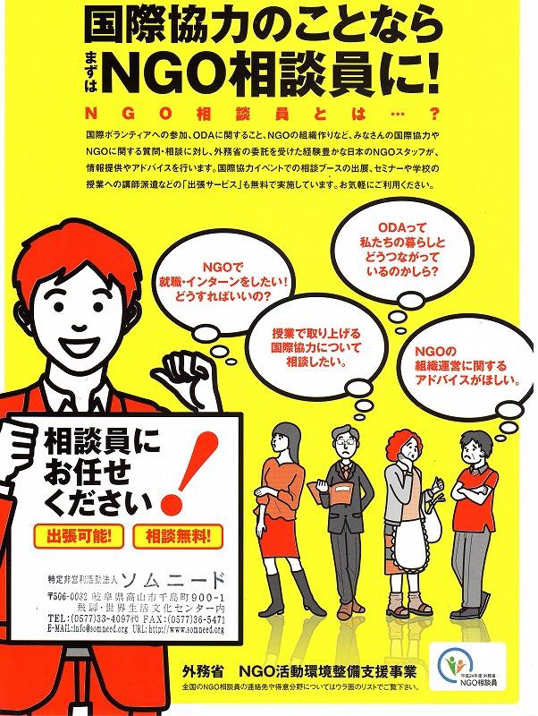 【お知らせ】国際協力相談はNGO相談員に!_d0262773_14233470.jpg