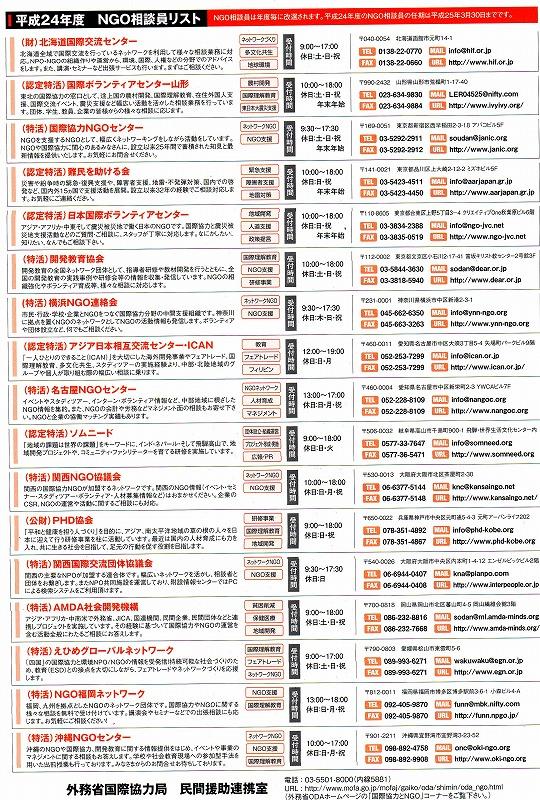 【お知らせ】国際協力相談はNGO相談員に!_d0262773_14233628.jpg