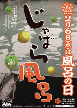 「大阪百銭湯物語 七十話」_b0057679_9505643.jpg