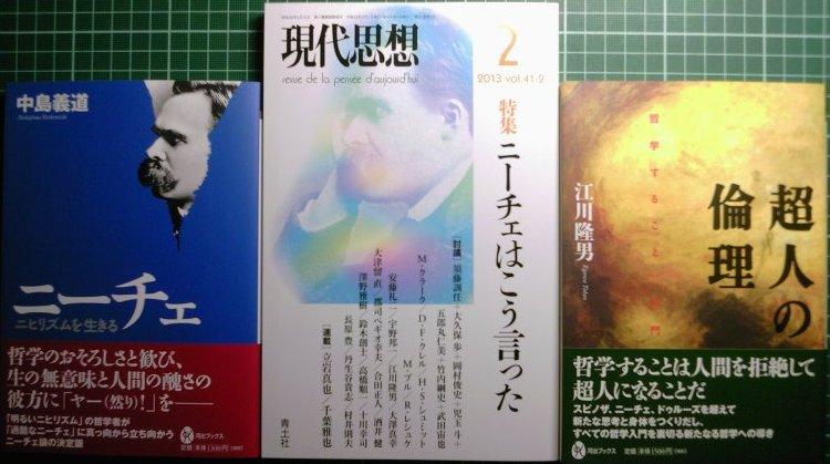 本日搬入:江川隆男『超人の倫理』河出ブックス、など_a0018105_171935.jpg