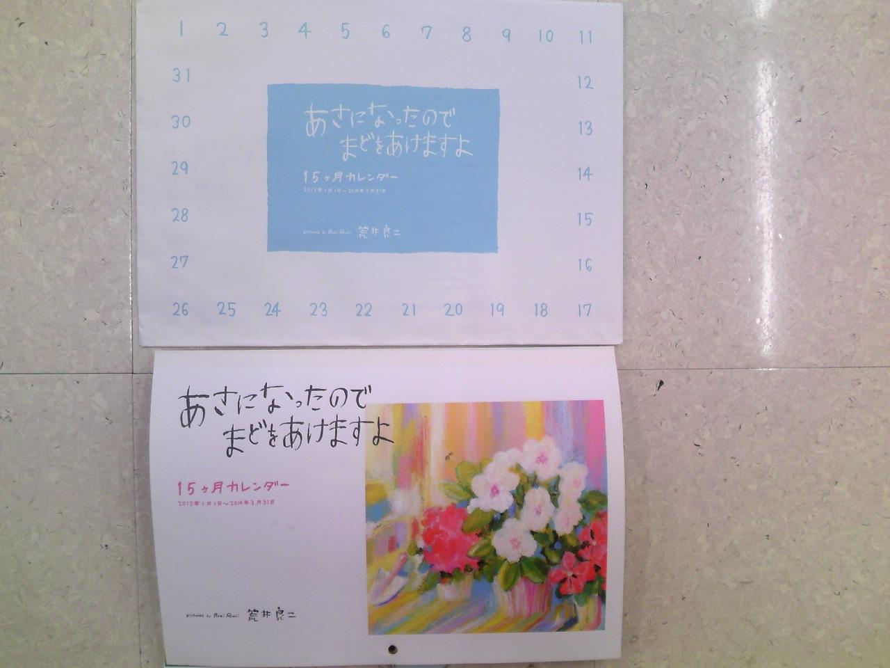 荒井良二さんの15ヶ月カレンダー_c0192615_23115737.jpg