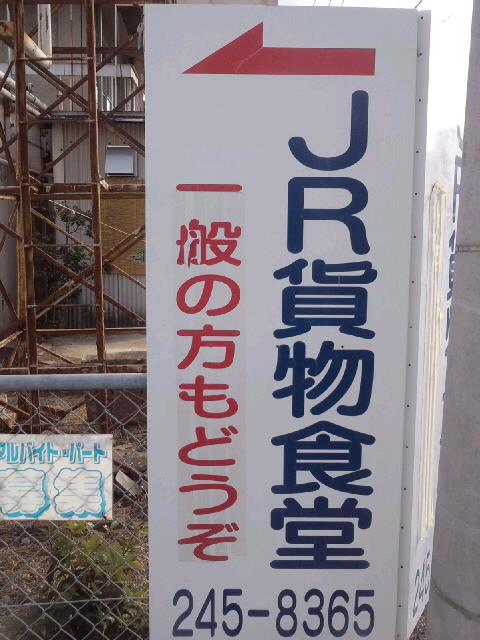 岡山機関区で朝ビラ_d0155415_1515899.jpg