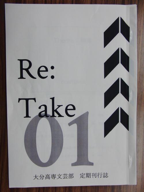 Re:take! 文芸部の歴史!!_f0186726_20283233.jpg