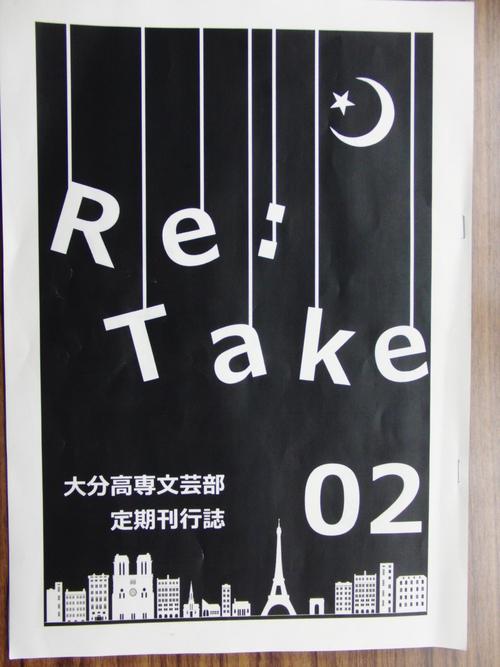 Re:take! 文芸部の歴史!!_f0186726_20285033.jpg