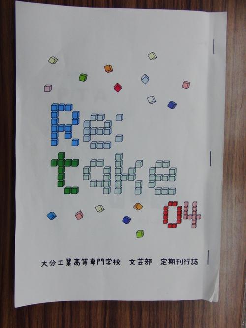 Re:take! 文芸部の歴史!!_f0186726_20291574.jpg