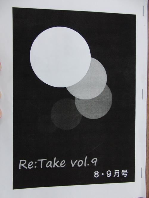 Re:take! 文芸部の歴史!!_f0186726_20301863.jpg