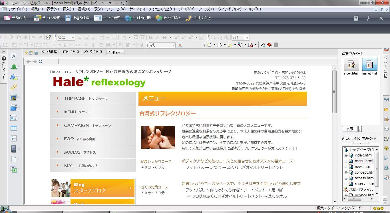 新ホームページ作成中_e0310535_16254285.jpg