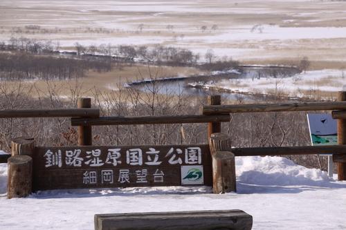 冬の釧路湿原  2月8日_f0113639_1603819.jpg