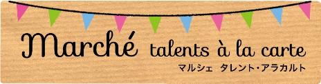 Marché Talents à la carte_c0112142_0503856.jpg