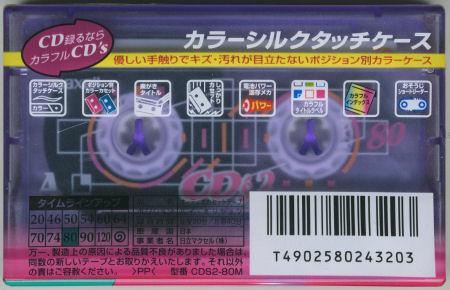maxell CD\'s2_f0232256_1473147.jpg