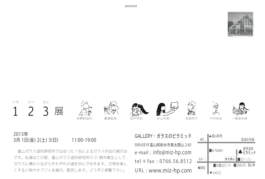 1 2 3 展 富山ガラス造形研究所7人ガラス作品展_b0151262_22325910.jpg