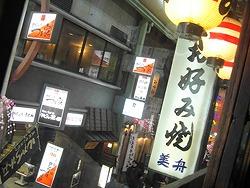 大阪やでー☆_d0174765_014317.jpg