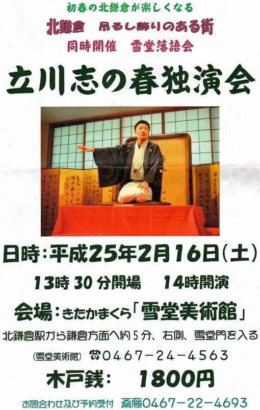 2013年「北鎌倉 吊るし飾りのある街」開催中:2・1~4・7_c0014967_8121910.jpg
