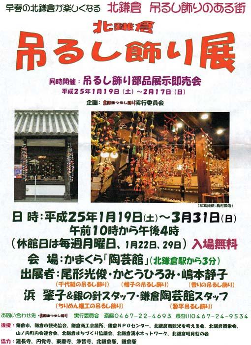 2013年「北鎌倉 吊るし飾りのある街」開催中:2・1~4・7_c0014967_8124457.jpg