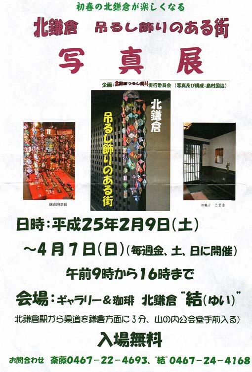 2013年「北鎌倉 吊るし飾りのある街」開催中:2・1~4・7_c0014967_812564.jpg