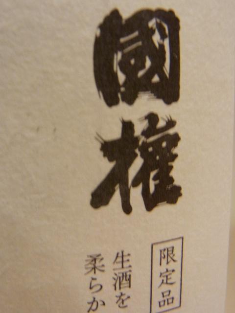 究極のお寿司「三谷」で歓喜♪_a0138976_17275618.jpg