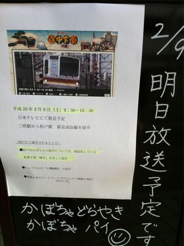 テレビ放映_a0210776_140637.jpg