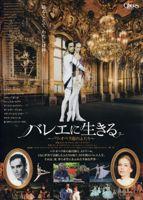 映画 バレエに生きる〜パリ・オペラ座のふたり〜_b0209183_20265168.jpg