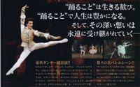 映画 バレエに生きる〜パリ・オペラ座のふたり〜_b0209183_20273435.jpg