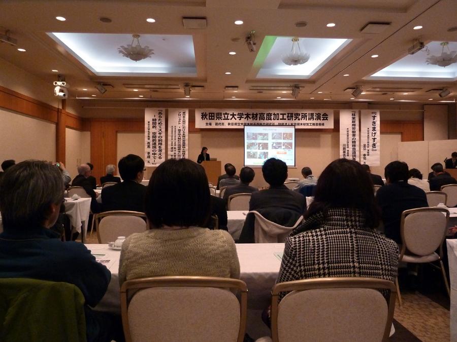 「県立大木材高度加工研究所」講演会_f0150893_19111556.jpg