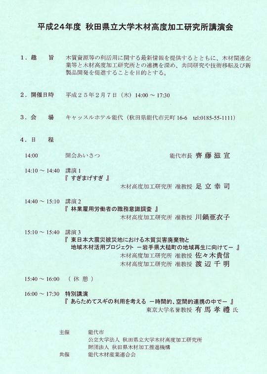 「県立大木材高度加工研究所」講演会_f0150893_1993792.jpg