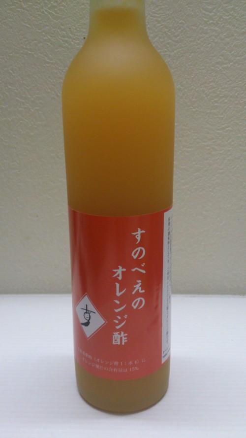 すのべえのオレンジ酢_a0059209_19413097.jpg