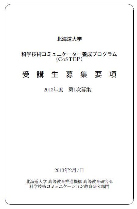 CoSTEP2013年度受講生募集要項発表_c0025115_2140827.jpg