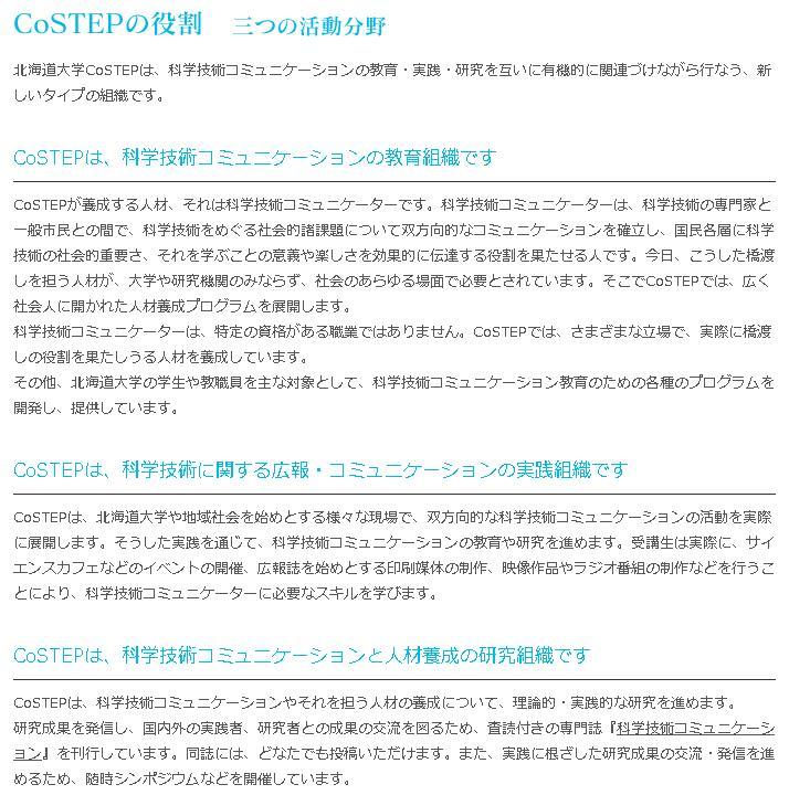 CoSTEP2013年度受講生募集要項発表_c0025115_21561214.jpg