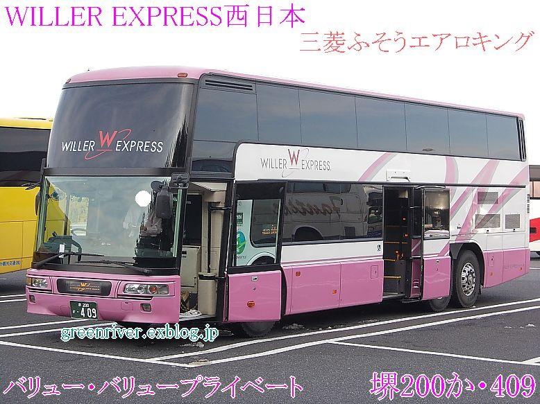 WILLER EXPRESS西日本 409_e0004218_20104716.jpg