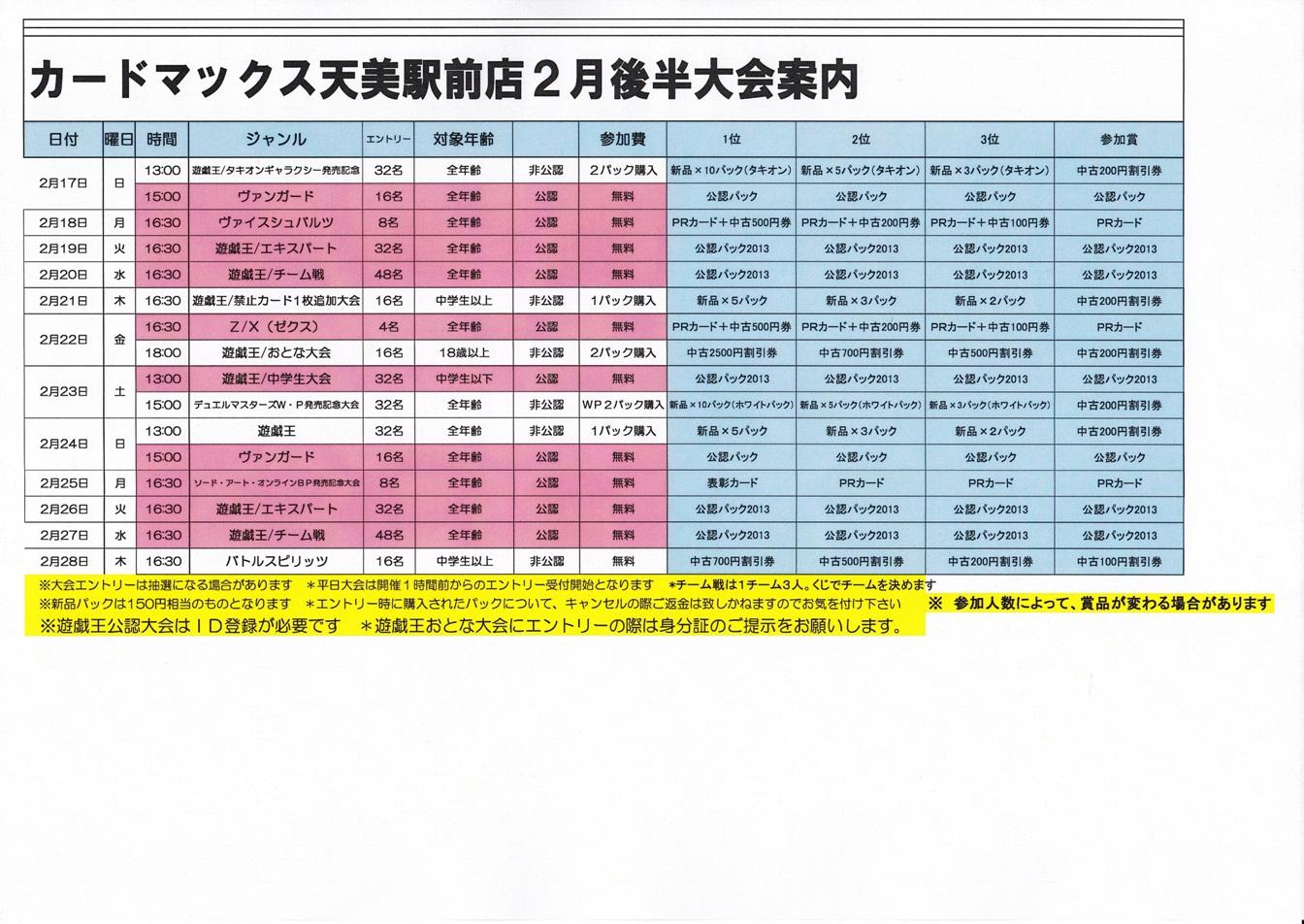 カードマックス天美駅前店2月後半大会案内_d0259027_211812.jpg
