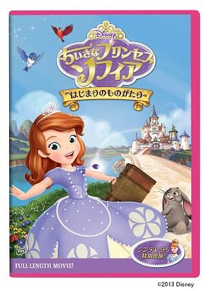小さなお子さま向けチャンネル「ディズニージュニア」発のバラエティ豊かなシリーズが DVD で登場! _e0025035_1345346.jpg
