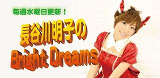 「長谷川明子のBright Dreams」に 待望の1stアルバム「PLACE」をリリースした織田かおりがゲスト出演!_e0025035_1394695.jpg