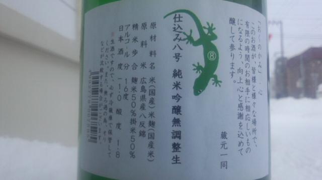 【日本酒】 屋守 純米吟醸 無調整生酒 八反錦 新酒24BY_e0173738_1130683.jpg