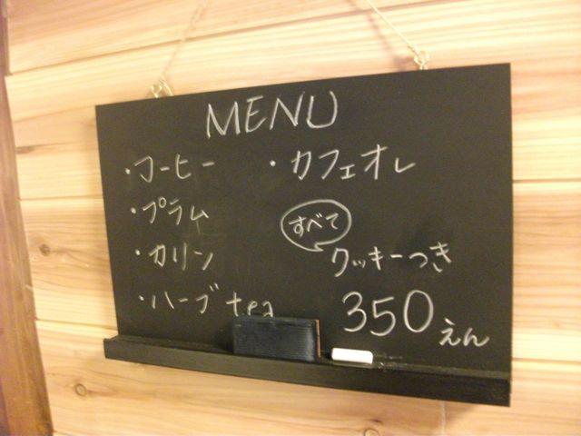 今日まで!cafe maru こもの市_f0177745_5345051.jpg