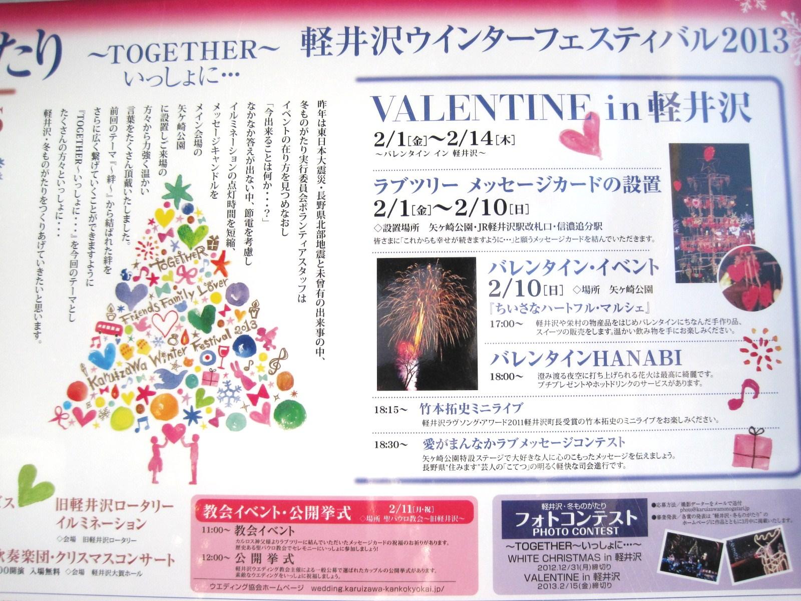 Valentine in Karuizawa ❤ 矢ヶ崎公園 / FEILER New Open!!_f0236260_0444384.jpg
