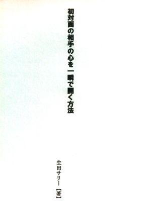 本が生まれるまで②_e0142585_10222881.jpg