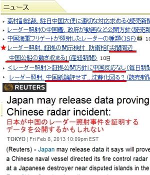 レーダー照射事件、欧米メディアの報道は?_b0007805_11142153.jpg