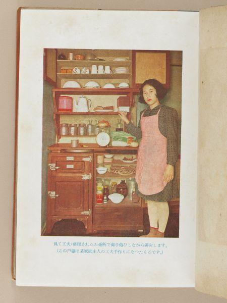 お台所の理科研究(続):少國民理科の研究叢書(4)_c0164709_20155832.jpg